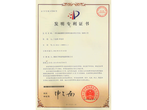 High purity vanadium oxide production process patent